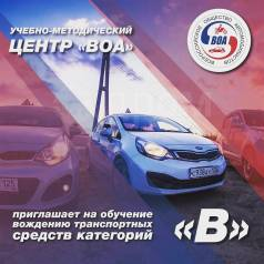 Автошкола ВОА обучение водителей категории А В С СЕ от 25000 рублей