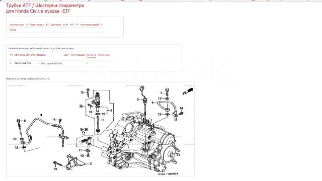 Датчик коробки передач. Honda: Logo, Civic, Integra SJ, Civic Ferio, Capa Двигатели: D13B, D13B7, B16A2, B16A4, B16A5, B16A6, D14A3, D14A4, D14Z1, D14...