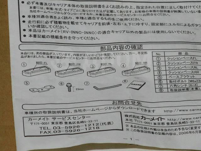 Скобы-держатели. Mazda Premacy, CR3W, CREW Двигатели: L3VE, LFDE, LFVD, LFVE