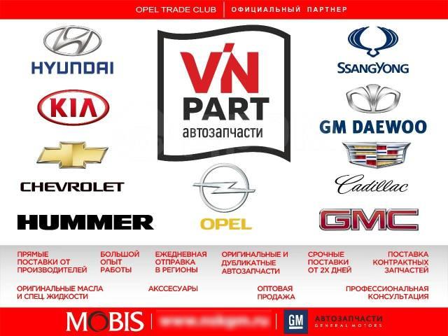 Запчасти+Сервис Opel Chevrolet Hummer Cadillac ZAZ GMDaewo Hyundai Kia