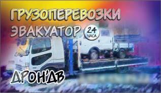 Грузоперевозки кран манипулятор Эвакуатор 24ЧАСА Любые направления
