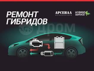 Ремонт гибридных авто Батарея, ДВС, Ходовая, Автоэлектрик, Диагностика