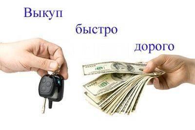 Выкуп автомобилей. Дороже всех. Фортуна27