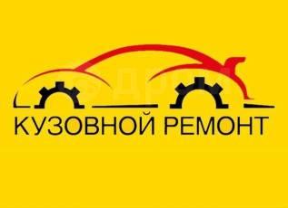 """Кузовной ремонт """"Флагман"""""""