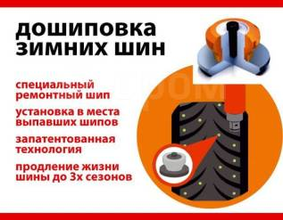 Шипование колес и правка дисков