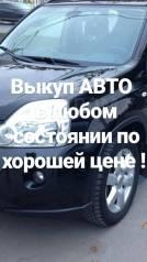 Дорого выкуплю Ваше АВТО в Новосибирске и НСО ! выкуп проблемных Авто !