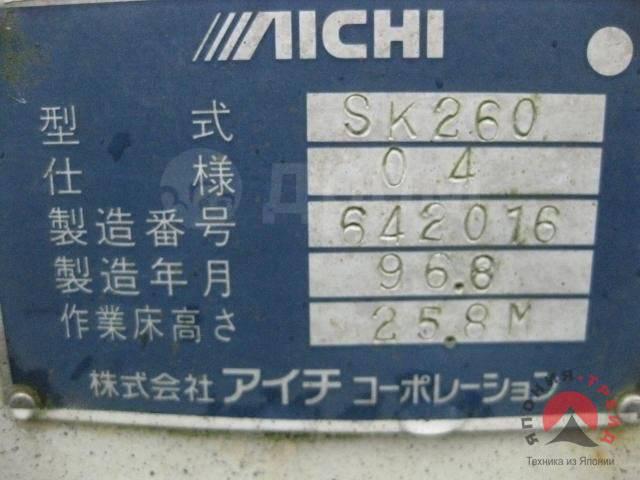 Isuzu Forward. (Juston) автовышка SK260, 28 метров от земли, 28,00м. Под заказ