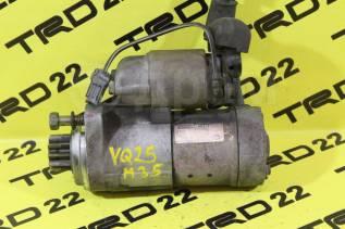 Стартер. Nissan Skyline, HV35, NV35, V35 Nissan Stagea, HM35, M35, NM35 Двигатели: VQ25DD, VQ30DD, VQ25DET