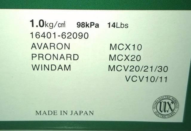 Крышка радиатора. Toyota: Vista, Windom, Avalon, Sienna, Scepter, Camry Gracia, Mark II Wagon Qualis, Solara, Camry, Mark II, Pronard Двигатели: 1VZFE...