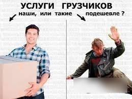 Грузчики недорого в Хабаровске