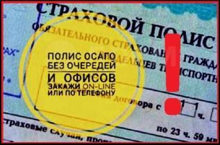 Электронный Страховой Полис Осаго, Техосмотр, Договор Купли Продажи