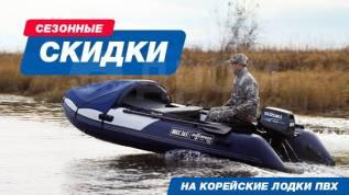 Скидки на корейские лодки ПВХ Sturman в Благовещенске