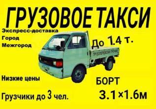 Грузовое такси до 1.4т. Грузчик.