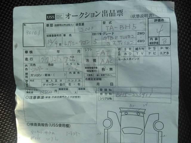 Стояночная тормозная система. Subaru Legacy, BE5, BE9, BH5, BH9, BHC, BHE Двигатели: EJ204, EJ206, EJ208, EJ254, EZ30D