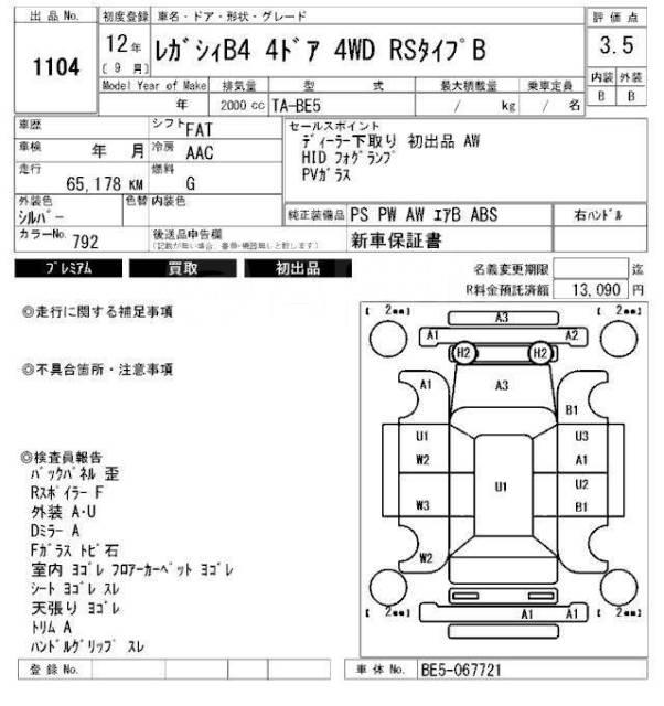 Цилиндр главный тормозной. Subaru Forester, SF5, SF9, SG9, SG9L Subaru Legacy, BD2, BD3, BD5, BD9, BEE, BG2, BG3, BG5, BG9, BGA, BGC, BH5, BH9 Subaru...