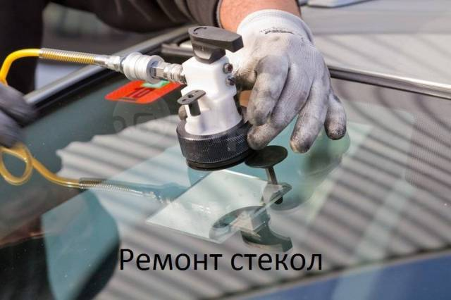 Кузовной ремонт Покраска Тонировка БронированиеПл Полировка Химчистка