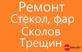 Кузовной ремонт Покраска Тонировка Бронирование Полировка Химчистка
