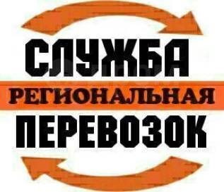 Попутный ГРУЗ из/в Спасск. Переезды-Доставки Пилмата, Техники