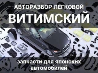 """Авторазбор """"ВИТИМСКИЙ"""""""