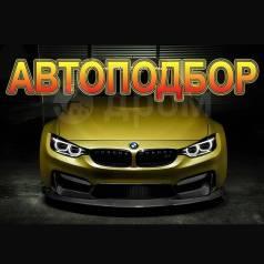 Подбор(осмотр) и доставка автомобилей, спецтехники, в любой точке РФ