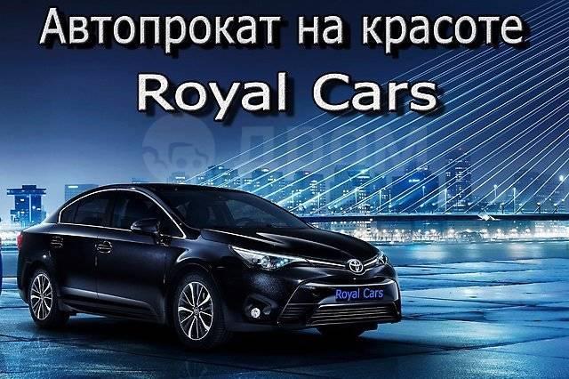 "АвтоПрокат ""Royal Cars"" Аренда АВТО, Прокат Автомобилей, скидки всем!"