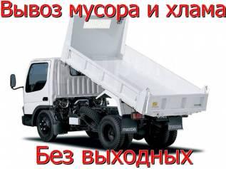 Вывоз Мусора Недорого /Строительного Мусора/ Старой Мебели/Хлама.