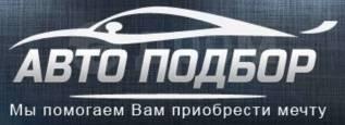 Помощь автоэксперта при покупке авто. Автоподбор