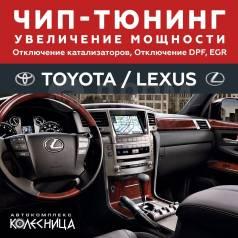 Чиптюнинг Toyota-Lexus увеличение мощности, отключение EVAP, SAP, EGR