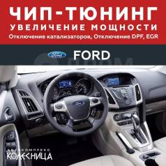 Чиптюнинг Ford, отключение катализаторов, EGR, DPF