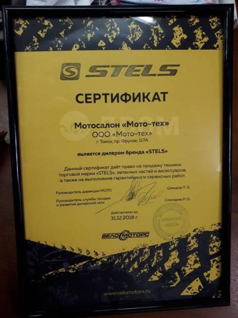 Stels Delta 200. 197куб. см., исправен, птс, без пробега