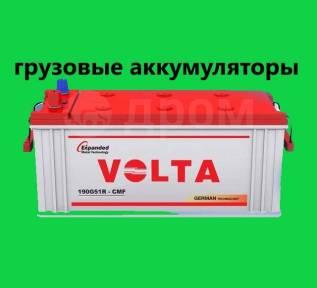 Грузовые импортные аккумуляторы 190AH 9500р+скидка за старый акб 1000р