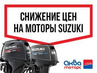 Снижение цен в Suzuki-центр Иркутск