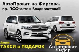 """Автопрокат """"Лидер"""" Аренда Авто (Прокат Авто) Скидки!"""