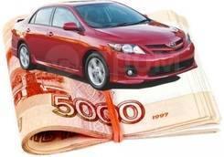 Срочный выкуп авто.