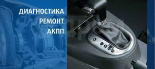 Ремонт АКПП, Вариаторов, МКПП