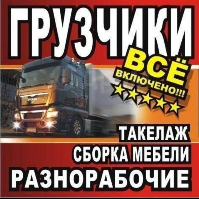 Грузчики, переезды, вывоз мусора, разнорабочие, грузовик