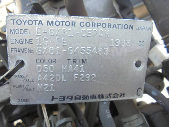 Двигатель в сборе. Toyota: Crown Majesta, Cressida, Mark II Wagon Blit, Crown, Verossa, Soarer, Mark II, Cresta, Altezza, Supra, Chaser Двигатели: 1GF...