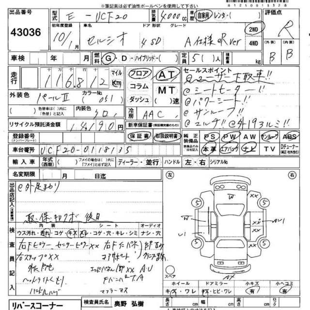 Редуктор. Toyota Crown Majesta, UZS151, UZS157, UZS171, UZS175 Toyota Crown, UZS151, UZS157, UZS171, UZS175 Toyota Celsior, UCF20, UCF21, UCF30, UCF31...