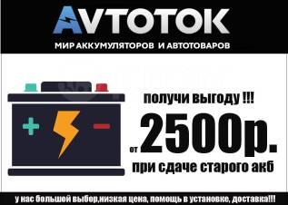 """Мир Аккумуляторов """"АвтоТок""""! Самые низкие цены в Уссурийске!"""