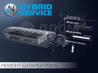 Ремонт батарей Prius в Хабаровске