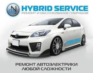 Ремонт гибридов, автоэлектрик