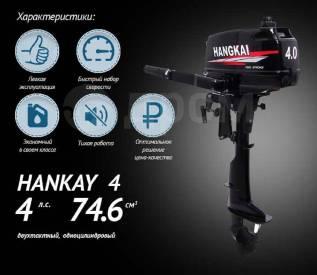 Hangkai. 4,00л.с., 2-тактный, бензиновый, нога S (381 мм), 2017 год год. Под заказ