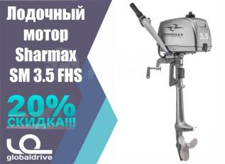 Sharmax. 3,50л.с., 2-тактный, бензиновый, нога S (381 мм), 2018 год год