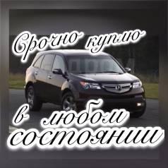 Срочно куплю Acura MDX в любом состоянии!