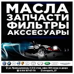 Новые и контрактные запчасти для авто. Audi BMW Chrysler Land Rover Lexus Mercedes-Benz Porsche Toyota Volkswagen Volvo