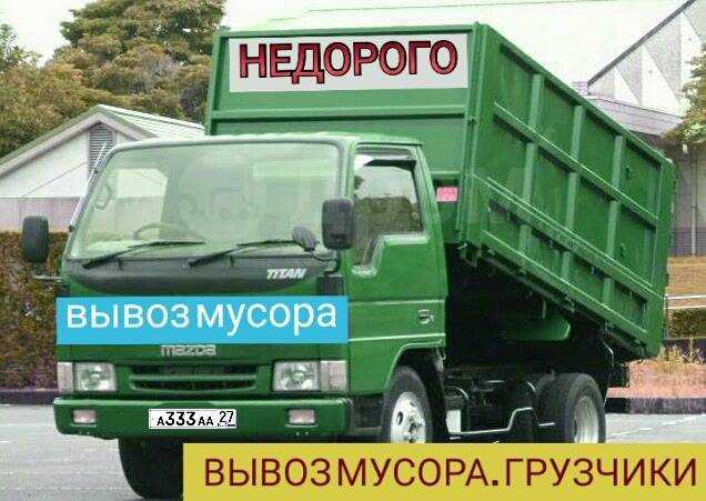 Вывоз мусора, хлама от 1000 руб. Самосвалы (от 3 до 12 тонн). Грузчики