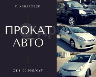 Прокат автомобилей в г. Хабаровске