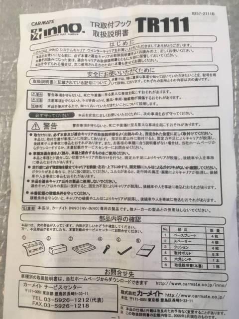 Скобы-держатели. Honda Zest Honda Stepwgn, RF3, RF4, RF5, RF6, RF7, RF8