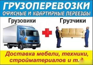 Грузчики, переезды, машины для грузоперевозок (работа любой сложности)