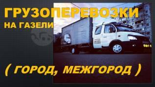 Грузоперевозки на газели по городу, краю, России.